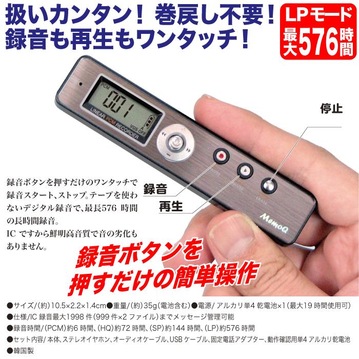 会話録音機・ボイスレコーダー -...